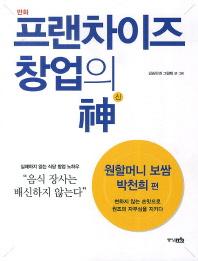 만화 프랜차이즈 창업의 신: 원할머니 보쌈 박천희 편