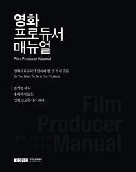 영화 프로듀서 매뉴얼