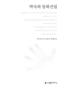 박숙희 동화선집