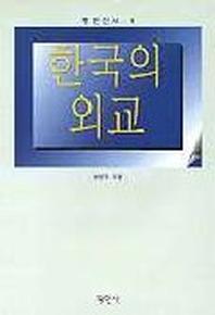 한국의 외교