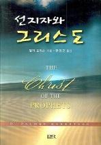 선지자와 그리스도