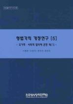 형법각칙 개정연구. 5