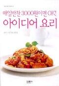 3000원 아이디어 요리(기초 요리 시리즈 7)