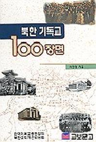 북한 기독교 100장면