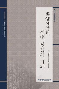 동양사상의 시대 진단과 비전
