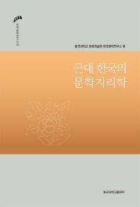 근대 한국의 문학지리학