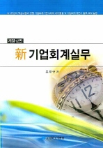 신 기업회계실무(2008)