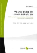 부동산시장 선진화를 위한 리츠제도 활성화 방안 연구