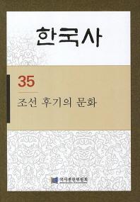 한국사. 35: 조선 후기의 문화