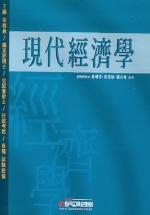 현대경제학(2005)