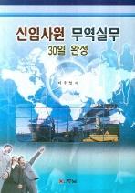 신입사원 무역실무 30일 완성