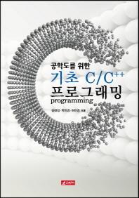 공학도를 위한 기초 C C++ 프로그래밍