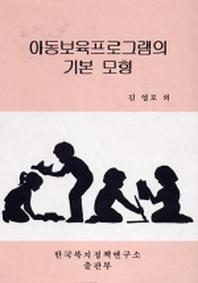 아동보육프로그램의 기본모형