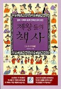 제왕들의 책사(조선시대 2)(엄마 아빠와 함께 만화로 읽어 보는)