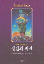 렝켄의 비밀 (미하엘 엔데 동화전집 1)
