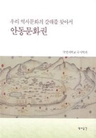 안동문화권(우리역사문화의 갈래를 찾아서)