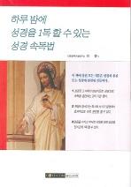 하루 밤에 성경을 1독 할 수 있는 성경 속독법