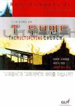 스스로 증식하는 교회 T-무브먼트