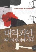 대역죄인 역사의 법정에 서다
