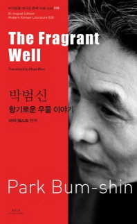 박범신: 향기로운 우물 이야기(The Fragrant Well)