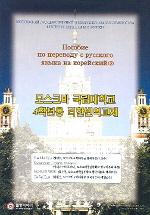 모스크바 국립대학교 4학년용 러한번역교재