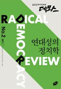 데모스 NO. 2: 연대성의 정치학(2011)