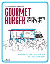 Gourmet Burger 구르메 버거 : 아메리칸 셰프의 시크릿 레시피