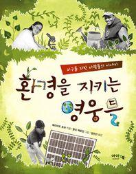 환경을 지키는 영웅들
