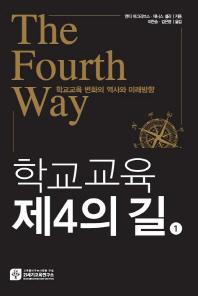 학교교육 제4의 길. 1: 학교교육 변화의 역사와 미래방향