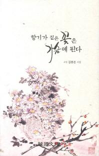향기가 짙은 꽃은 가슴에 핀다