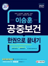 이승훈 공중보건 한권으로 끝내기(2021)