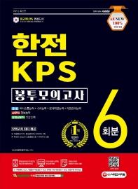 All-New 한전KPS NCS 봉투모의고사 6회분(2021)