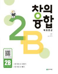 창의융합 빅터연산 2B(초 ~초2 수준)(2021)
