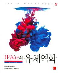 White의 유체역학