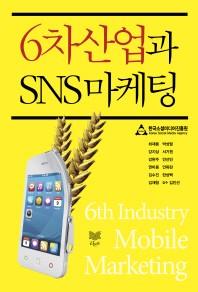 6차산업과 SNS 마케팅