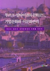 투르크 알타이권의 문화코드, 기업문화와 이문화관리