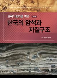 토목기술자를 위한 한국의 암석과 지질구조