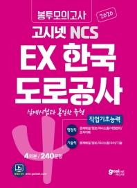 고시넷 NCS EX 한국도로공사 직업기초능력 봉투모의고사 4회분/240문항(2020)
