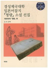 경성제국대학 일본어잡지 청량 소설 선집
