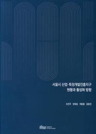 서울시 산업 특정개발진흥지구 현황과 활성화 방향