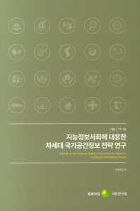 지능정보사회에 대응한 차세대 국가공간정보 전략 연구