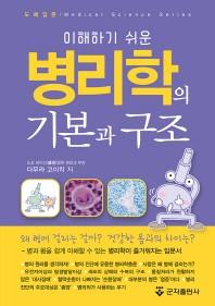 병리학의 기본과 구조