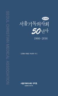 서울기독의사회 50년사(1966-2016)