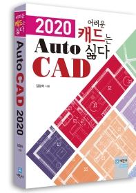 오토캐드(AutoCAD) 2020