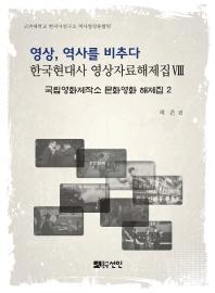 영상, 역사를 비추다: 국립영화제작소 문화영화 해제집. 2