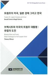 트럼프의 미국, 일본 경제 그리고 한국