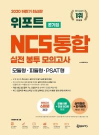 위포트 공기업 NCS 통합 실전봉투모의고사: 모듈형 피듈형 PSAT형(2020 하반기)
