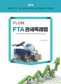 Flow FTA 관세특례법(2018)