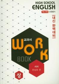 고등 영어 교과서 워크북(상)(시사 한상호)(2020)