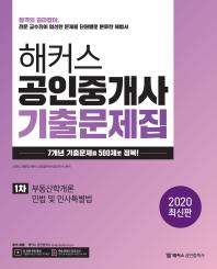 해커스 공인중개사 1차 기출문제집
